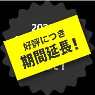 2020年12/25(金)まで!