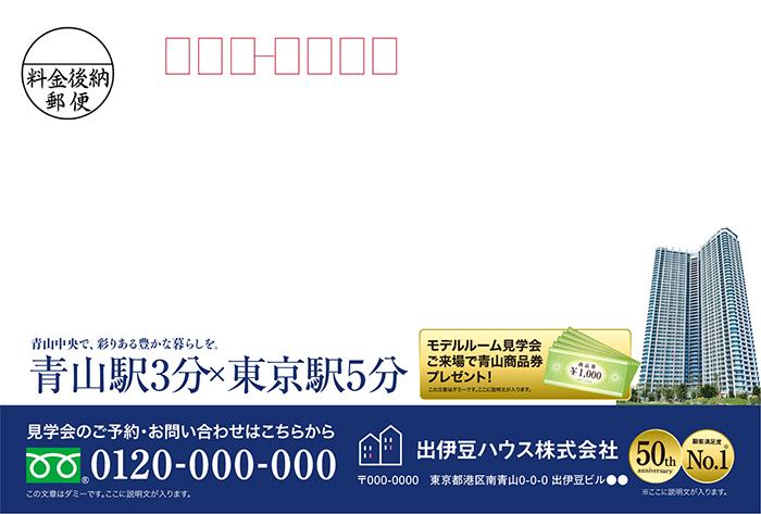 不動産/分譲マンション青山 ハガキ