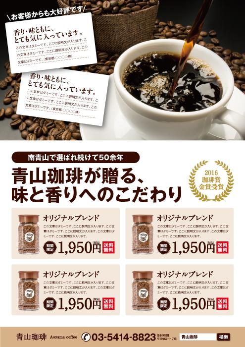 食品/コーヒー販売 雑誌広告1P