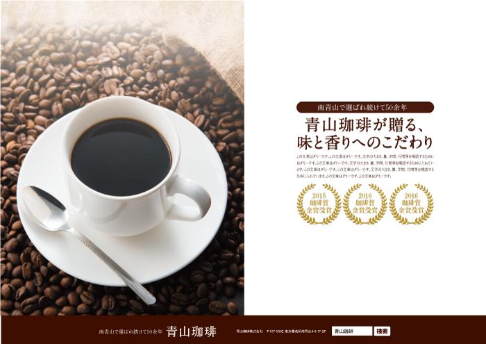 食品/コーヒー販売 チラシ広告A3