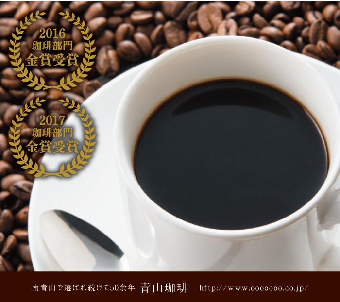 食品/コーヒー販売 新聞広告半5段