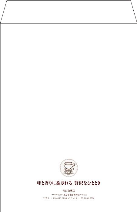 食品/コーヒー販売 角2封筒