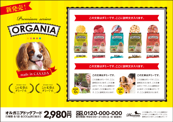 メーカー/ペットフード 雑誌広告0.5P