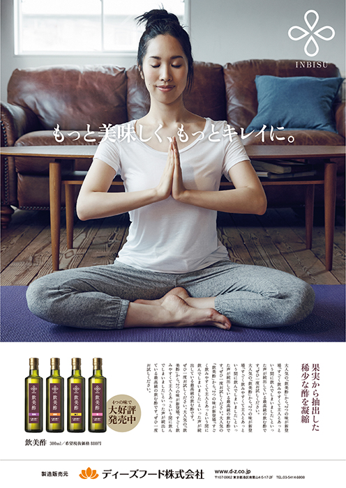 食品/健康食品 雑誌広告1P