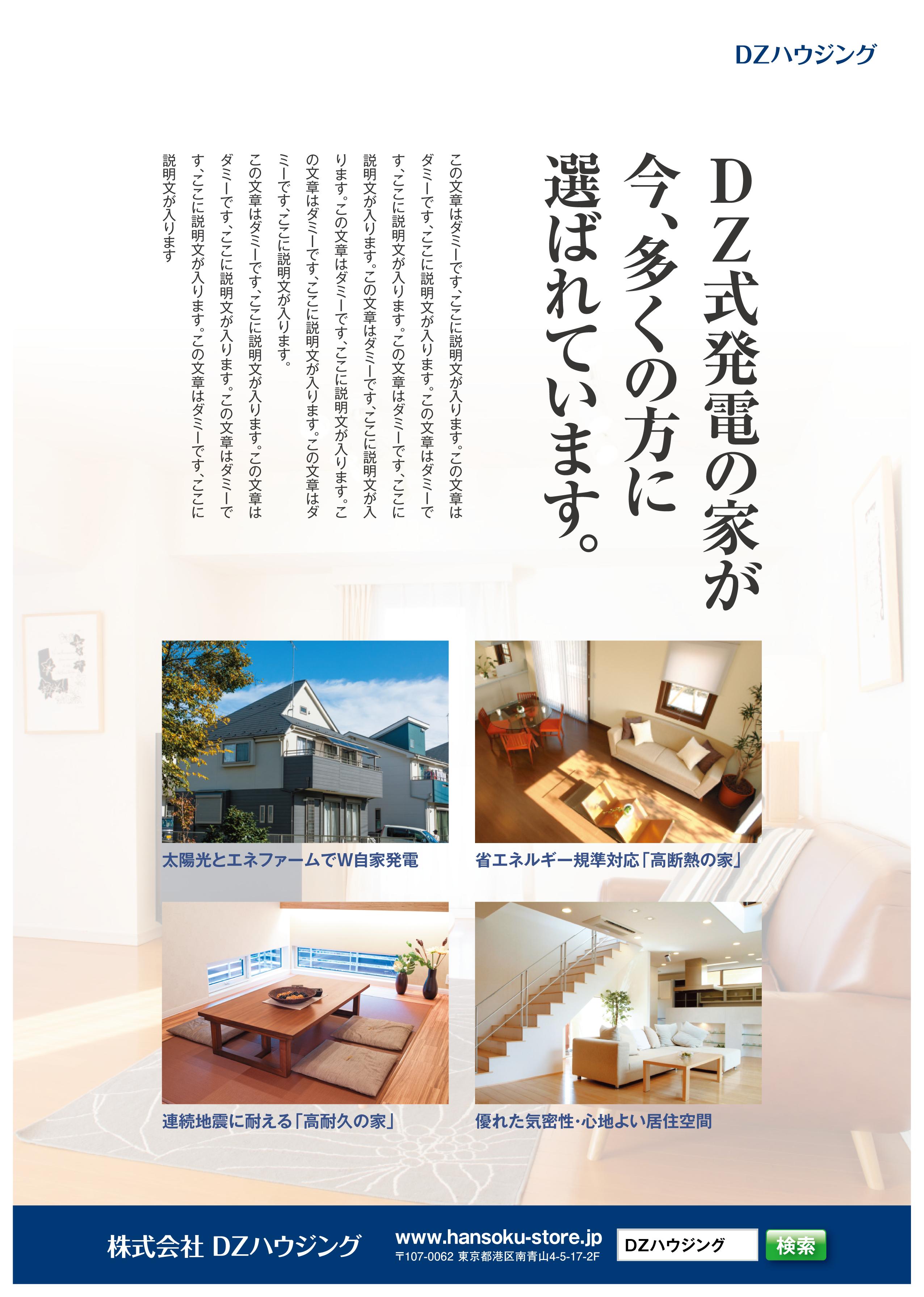 不動産/戸建 雑誌広告1P