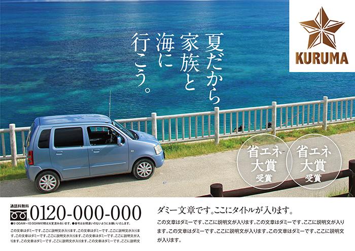 メーカー/自動車 雑誌広告0.5P