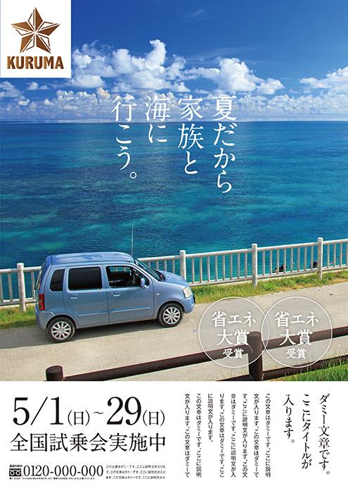 メーカー/自動車 雑誌広告1P