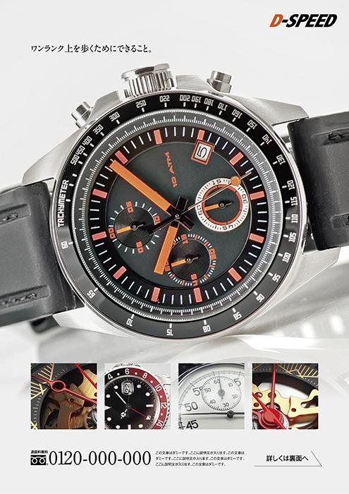 アパレル/腕時計 チラシ広告 A3