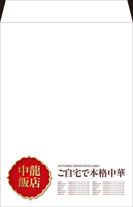 飲食/宅配弁当 角2封筒