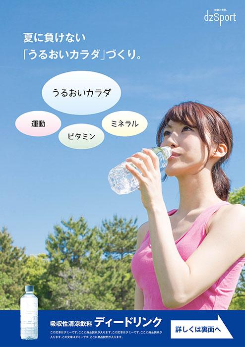 清涼飲料 チラシ広告B4