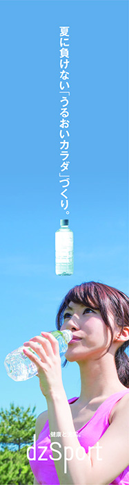 清涼飲料 バナー広告