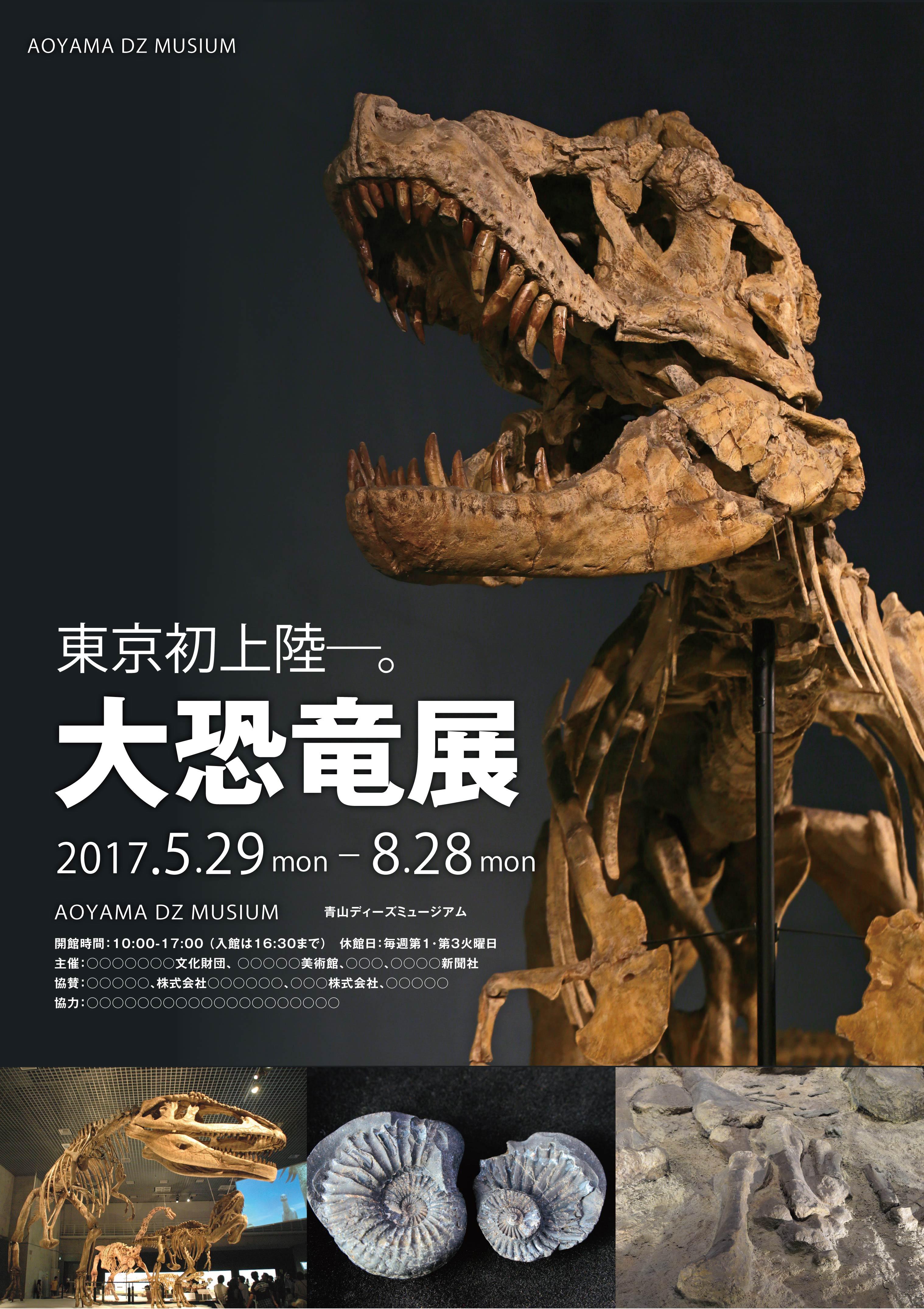 博物館 チラシ広告B4