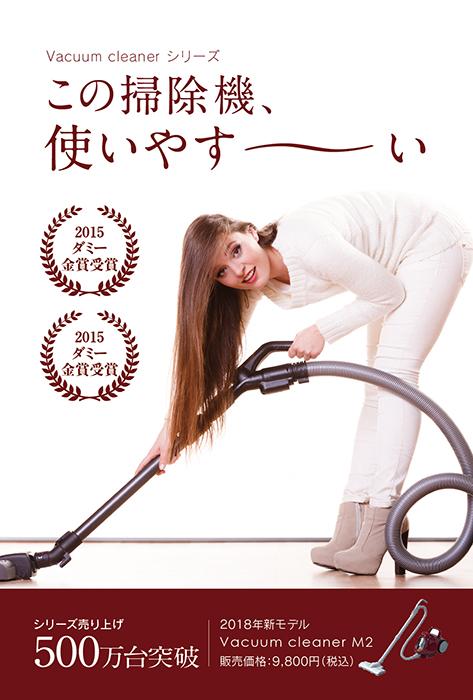 掃除機 DMハガキ