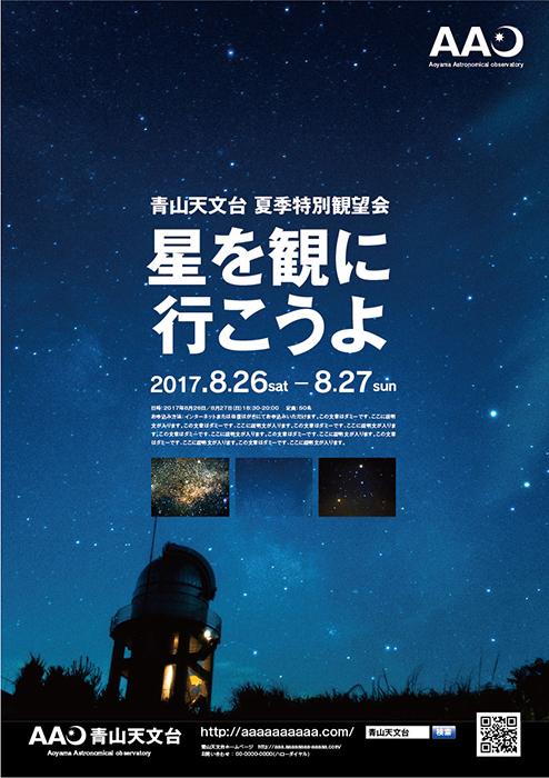 天体観測 チラシ広告A3