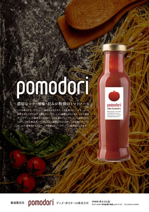トマトソース チラシ広告A3