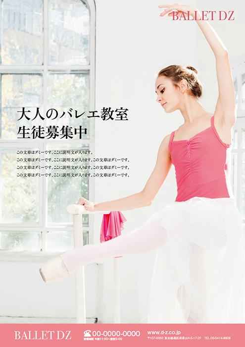 バレエ教室 チラシ広告A3