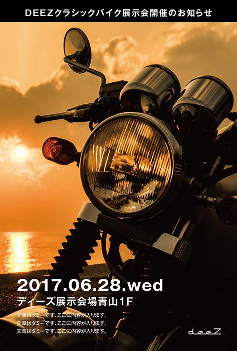 バイク DMハガキ