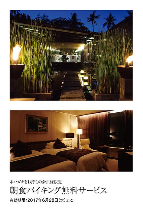 ホテル DMハガキ
