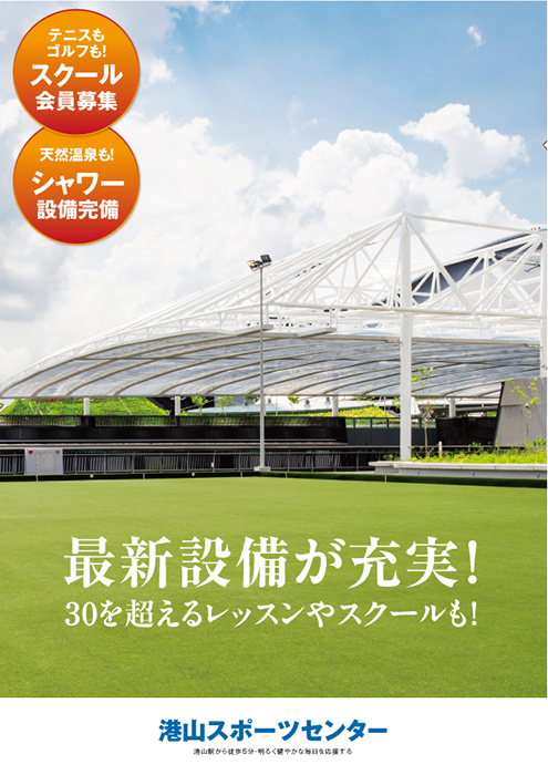 スポーツセンター パンフレットA4-6P