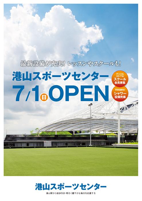 スポーツセンター チラシ広告A4