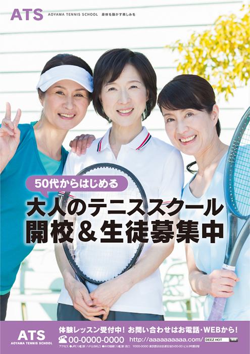 テニススクール チラシ広告A4