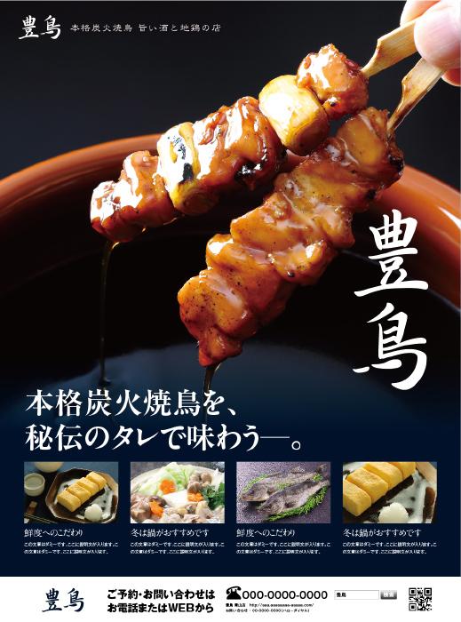 焼き鳥屋 新聞広告全15段