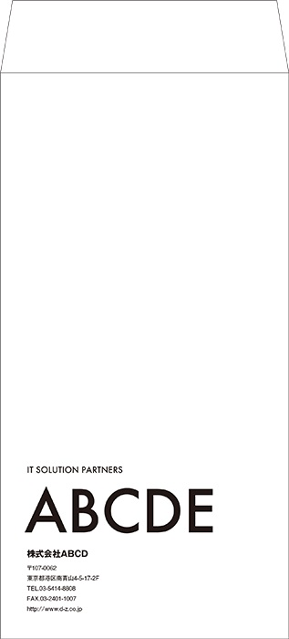 ITインフラ構築 長3封筒