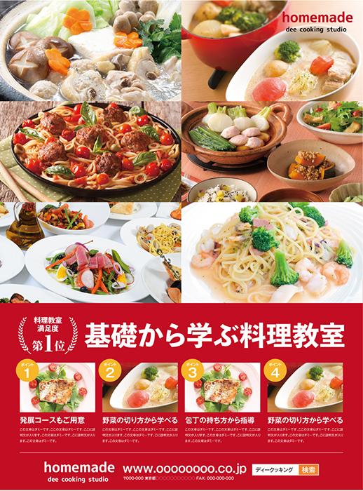 料理教室 新聞広告全15段