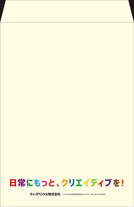文具メーカー 角2封筒