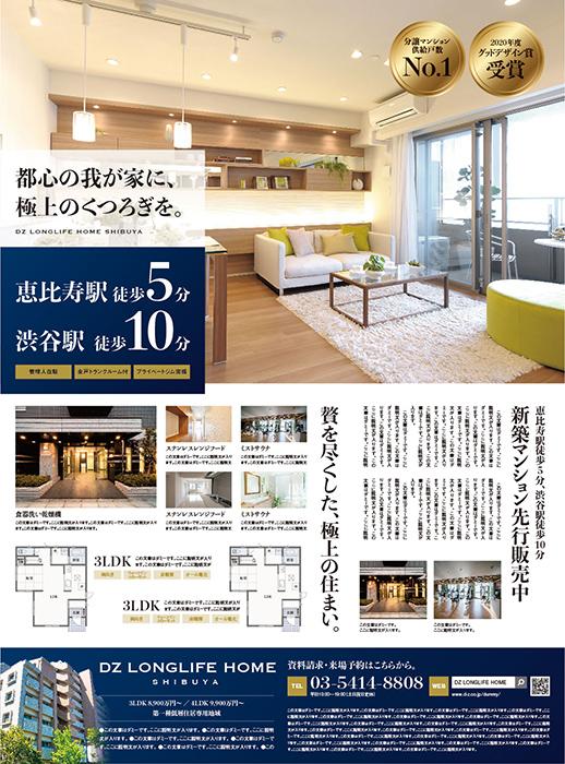 分譲マンション恵比寿駅5分 新聞広告全15段
