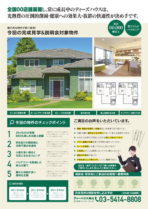 戸建住宅 A4DM