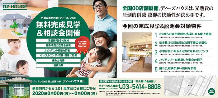 DZハウス見学会 新聞広告全5段