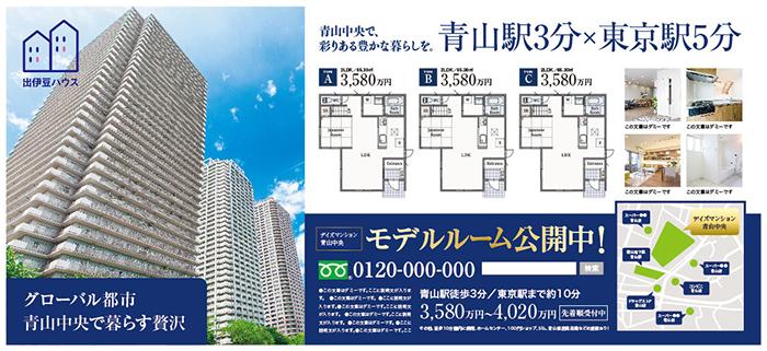 分譲マンション青山中央 新聞広告全5段