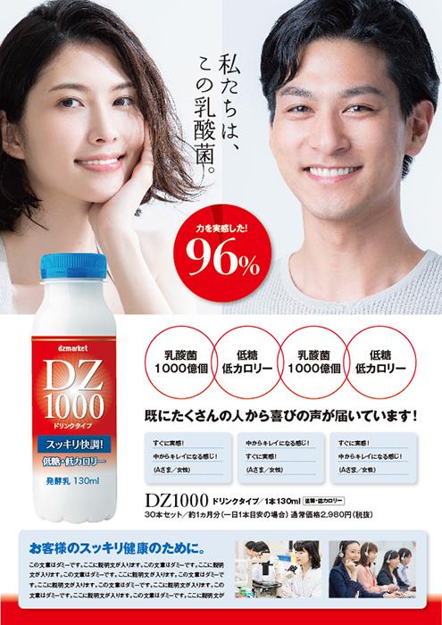 乳酸菌ドリンク A4DM