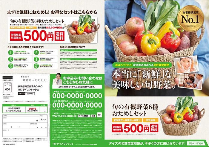 野菜定期便 パンフレットA4-4P