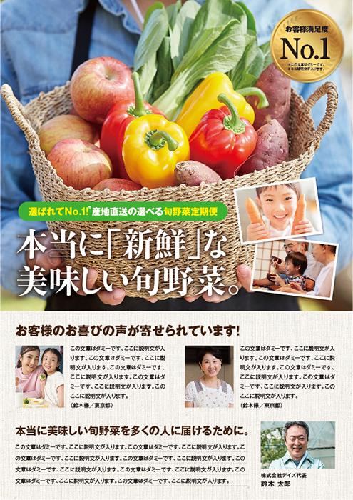 野菜定期便 A4DM