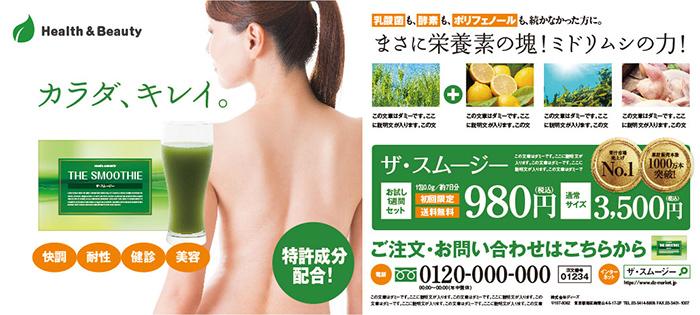 青汁スムージー 新聞広告全5段