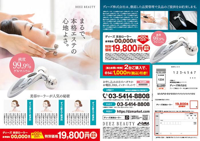 美顔ローラー パンフレットA4-4P