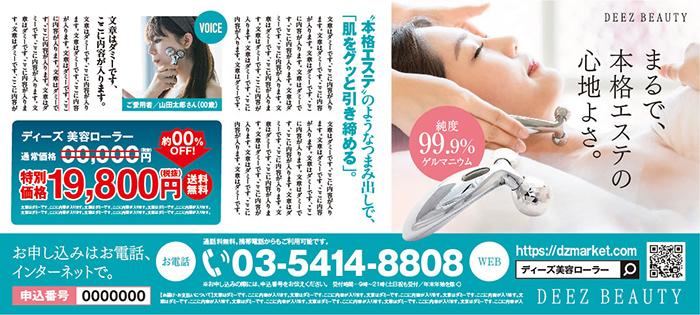 美顔ローラー 新聞広告全5段