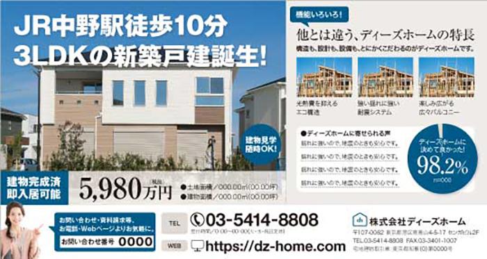中野新築 新聞広告半3段