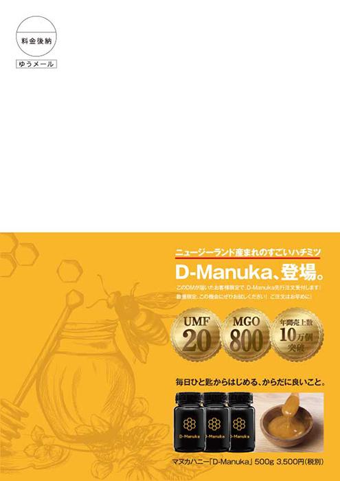 マヌカハニー A4DM