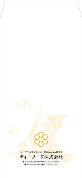 マヌカハニー 長3封筒