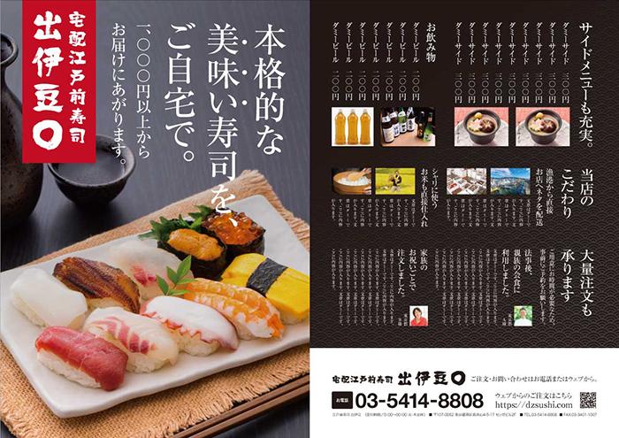 宅配寿司 パンフレットA4-4P