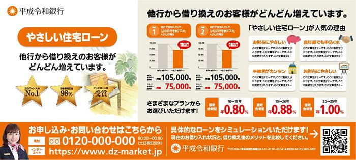 住宅ローン 新聞広告全5段