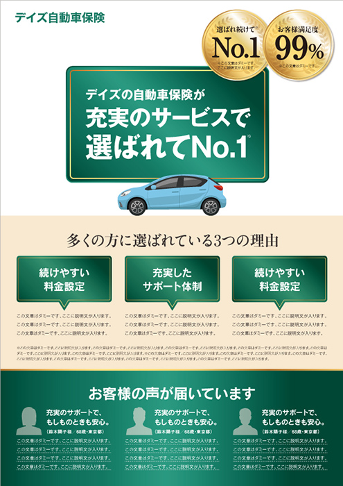 自動車保険 チラシ広告A4
