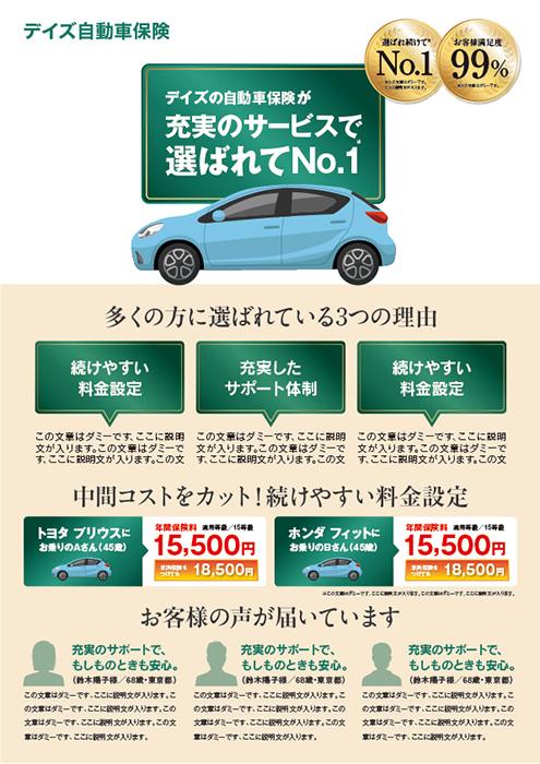 自動車保険 A4DM