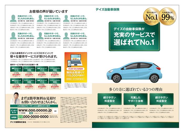 自動車保険 チラシ広告B3