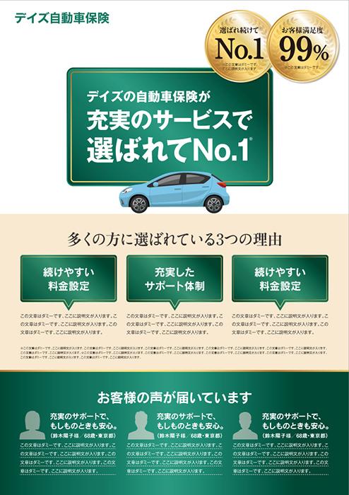 自動車保険 チラシ広告B4