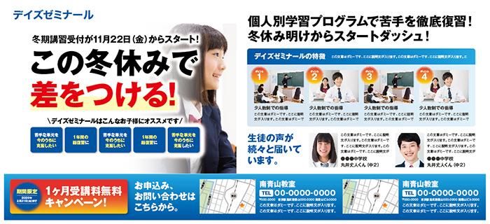 学習塾冬季講座 新聞広告全5段