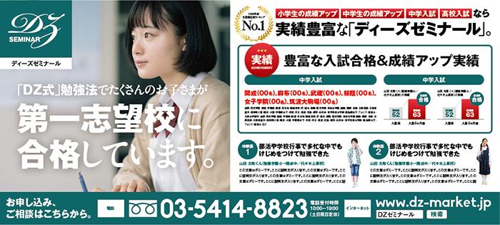 学習塾小中学生向け 新聞広告全5段